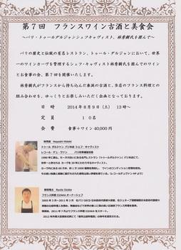 2014夏のワイン会のお知らせ メール添付用.jpg