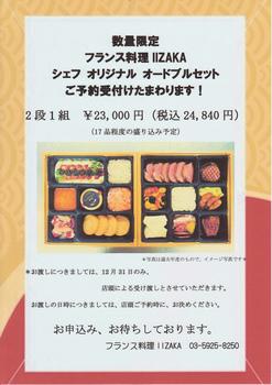 2016オードブルセット告知 店頭800×800.jpg