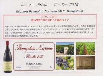 2016ボジョレ FB告知用.jpg