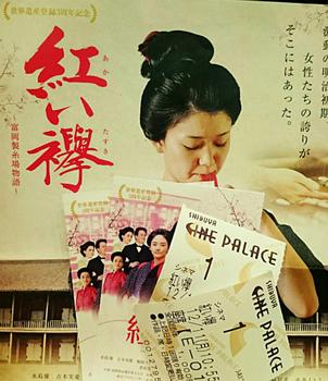 20171211紅い襷 映画@渋谷.jpg