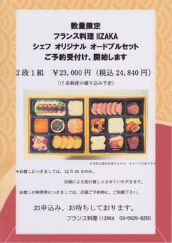 2017オードブルセットお申込み ブログサイズ.jpg