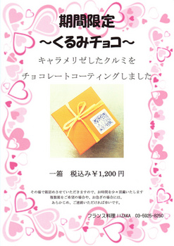 20180117くるみチョコ バレンタイン.jpg